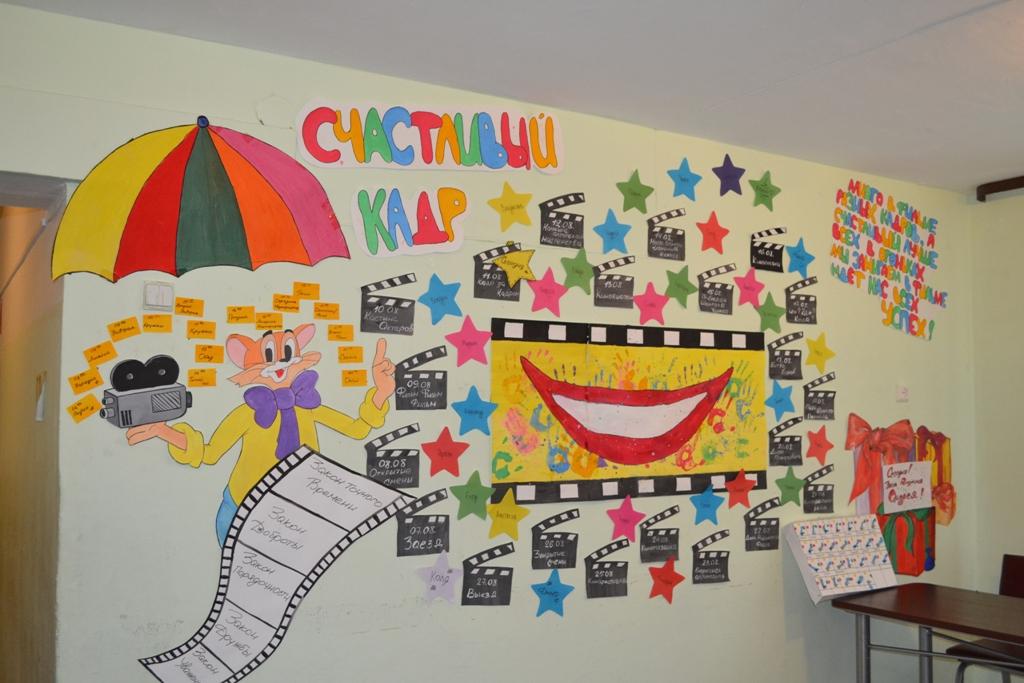 Картинки оформление лагеря при школе