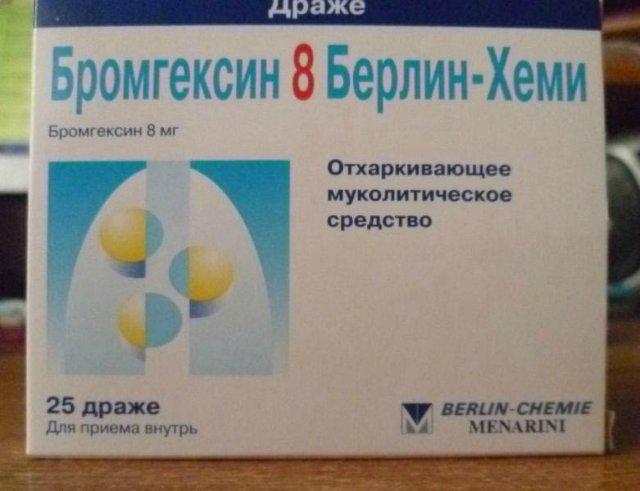 таблетки от сухого кашля взрослым беларусь