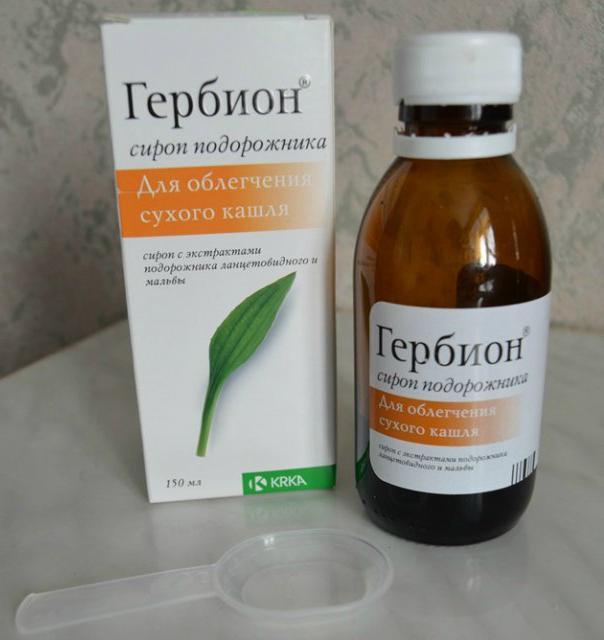 сироп гербион от сухого кашля инструкция цена - фото 5