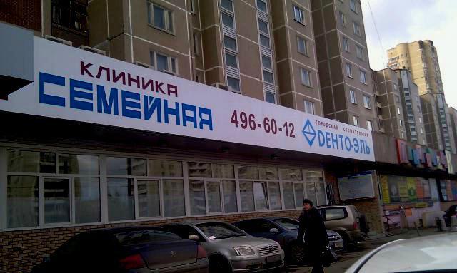 «Домашняя» клиника на «Сходненской»: фото и отзывы