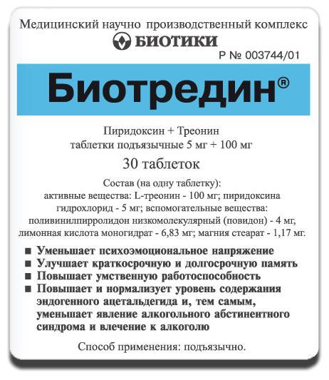 Биотредин инструкция по применению цена отзывы аналоги.