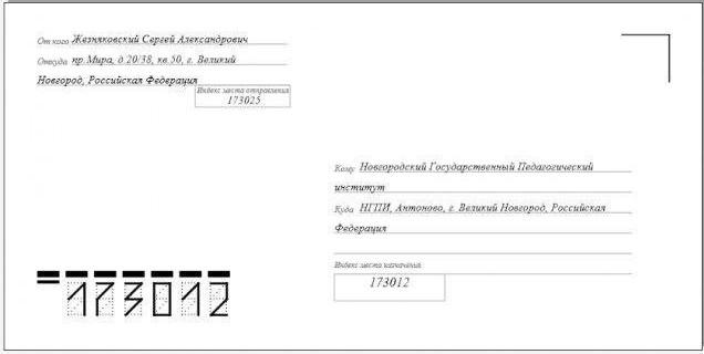 образец заполнения конверта рб - фото 10