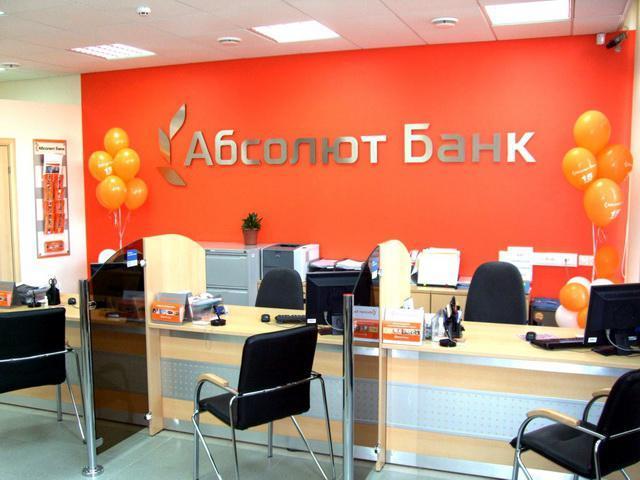 """""""Абсолют Банк"""": вклады физических лиц"""