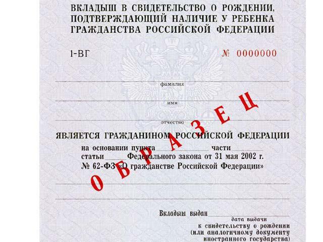 гражданство украины для ребенка что вперед
