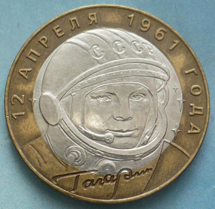 ценные российские монеты: 10 рублей