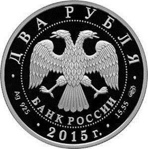 ценные российские монеты: 2015 год