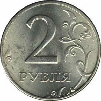 Российские монеты, представляющие ценность: номиналы и описание