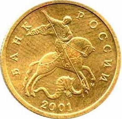 российские монеты представляющие ценность