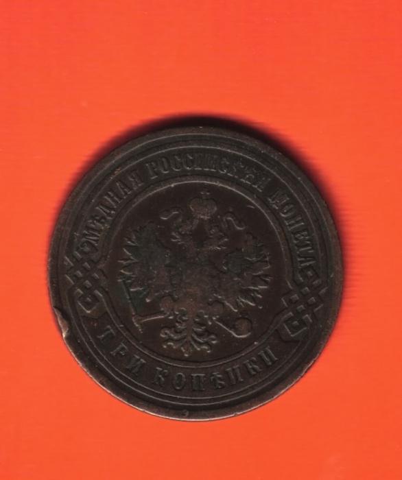 Стоимость самой дорогой монеты россии 3 уш тенге 1993 цена бумажный