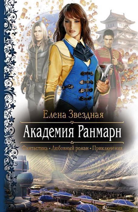 Серии книг про Академии