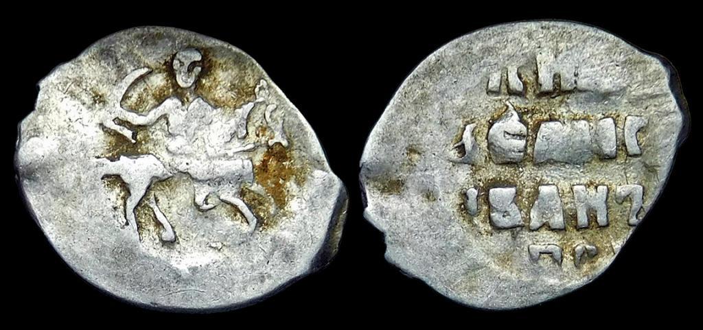Монеты Ивана Грозного: описание, фото