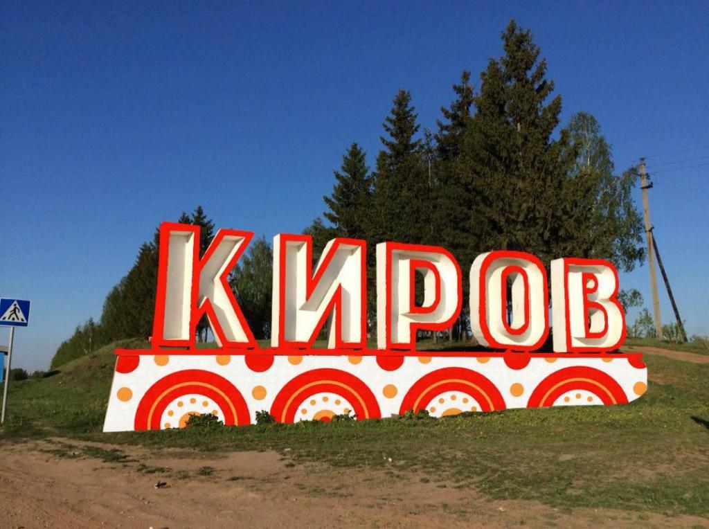 Флаг и герб Кирова: фото, описание и значение городских символов