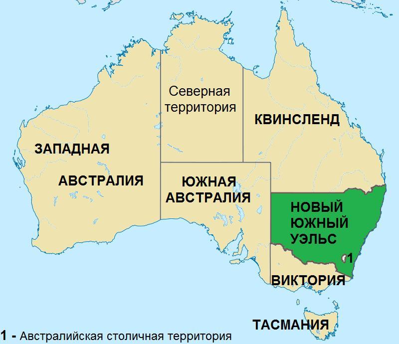 Новый Южный Уэльс карта
