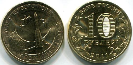 10-рублевые юбилейные монеты. Список 10-рублевых юбилейных монет