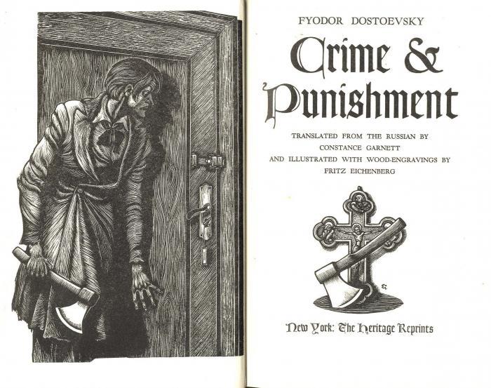 герои преступление и наказание: