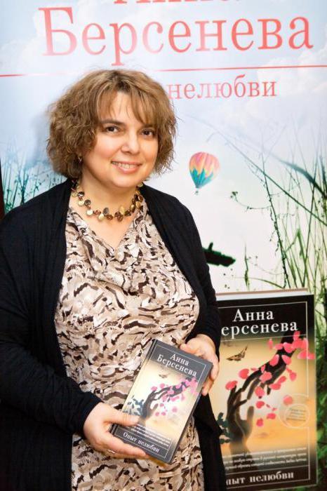 романы анны берсеневой