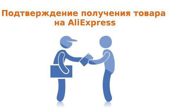 Как подтвердить получение товара на алиэкспресс