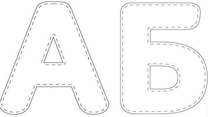 Объемная буква и из ткани своими руками схемы шаблоны