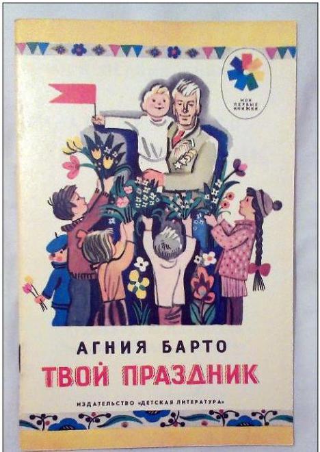 биография агнии барто для детей