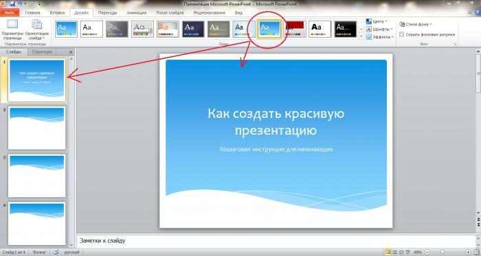 как создать слайды для презентации