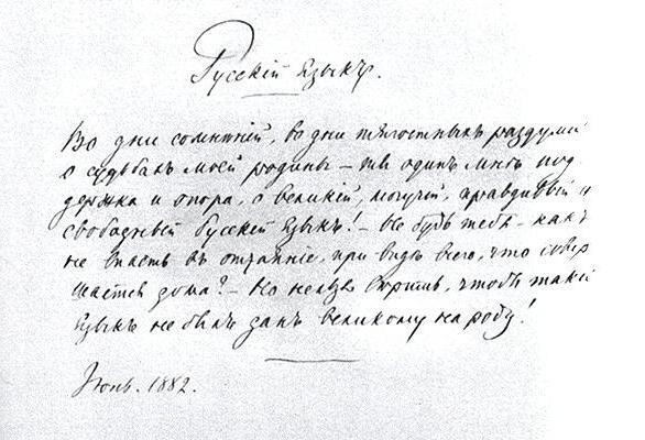 высказывание русских поэтов о русском языке