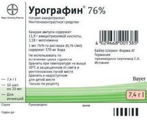 урографин инструкция по применению цена отзывы - фото 10