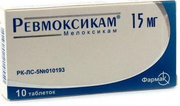 Лекарство Ревмоксикам Инструкция По Применению - фото 10