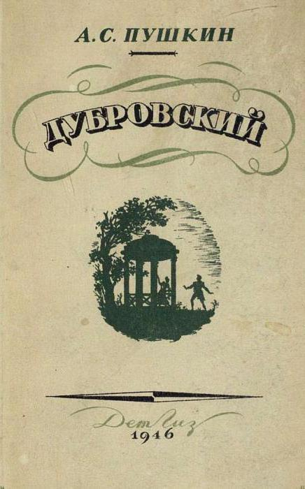 анализ произведения пушкина дубровский 6 класс