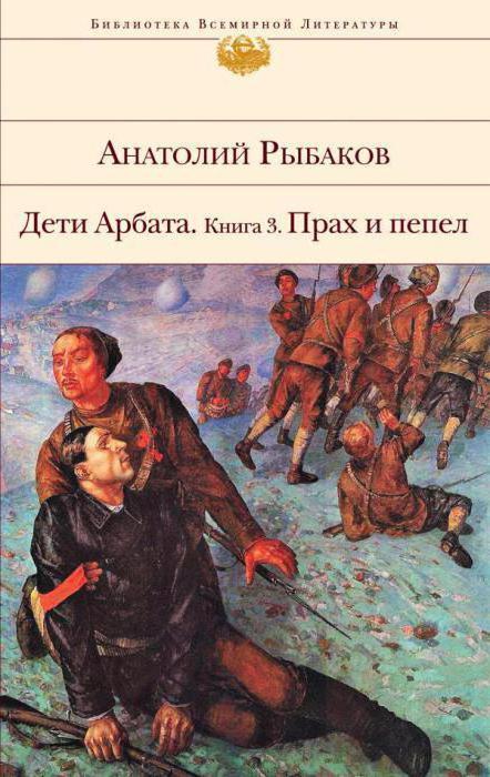 дети арбата книга вторая краткое содержание - фото 4
