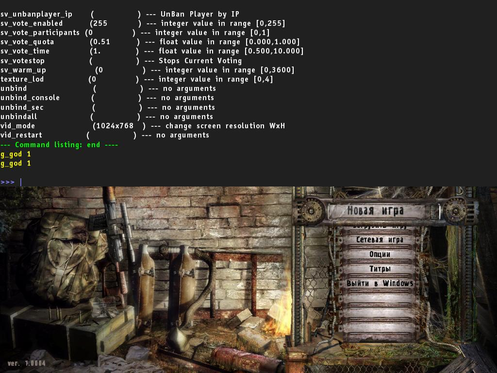Коды на сталкер в картинках сети появилось