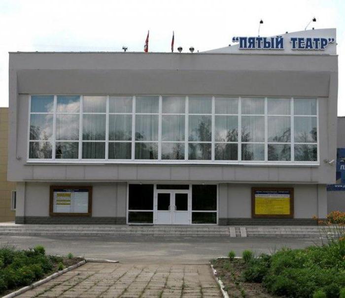 пятый театр омск