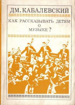 Творчество и биография Кабалевского