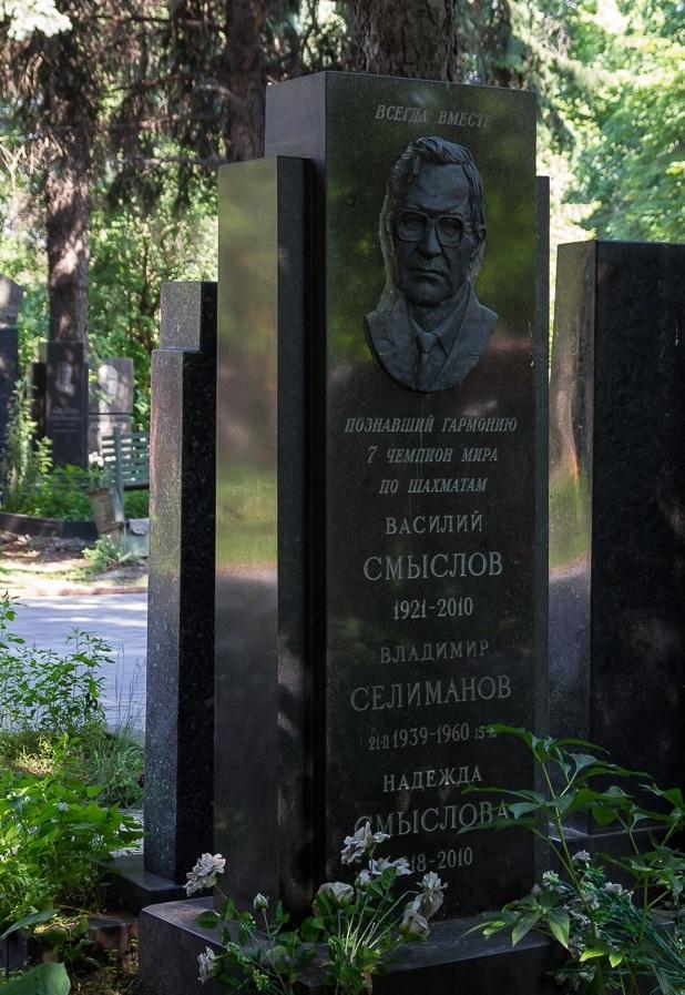 Grave of Smyslov