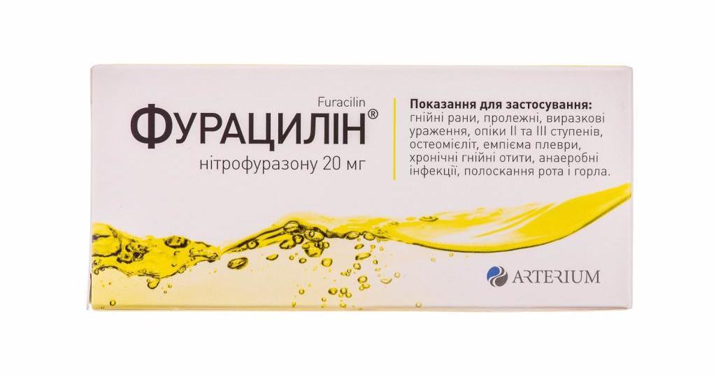 фурацилин от ран