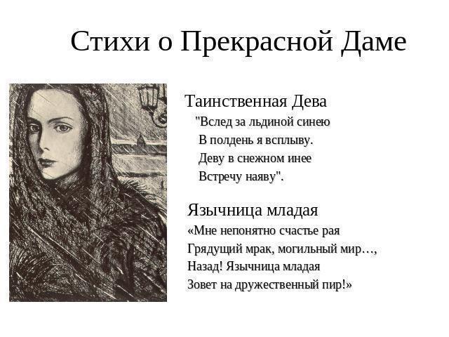 Аналаз стихотворения блока о прекрасной даме