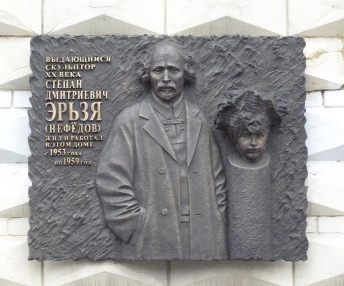 степан дмитриевич эрьзя аргентинский период творчества