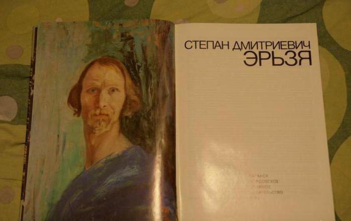 эрьзя степан дмитриевич краткая биография
