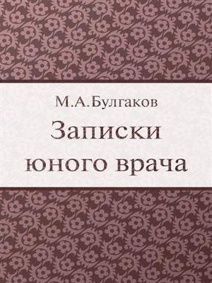 записки юного врача булгаков:
