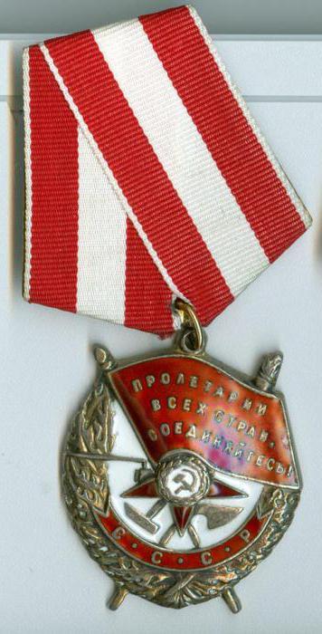 орден боевой славы