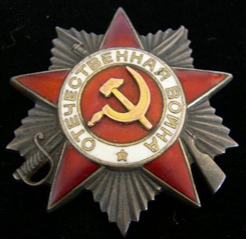 награжденные орденом боевого красного знамени