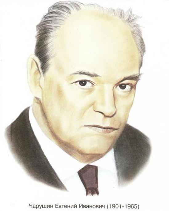 чарушин евгений иванович биография