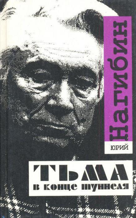 нагибин юрий маркович биография