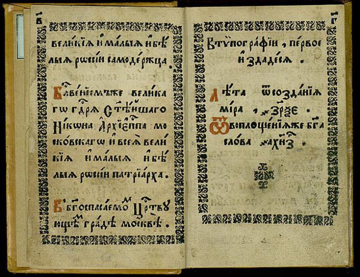 образование и культура в 17 веке в России