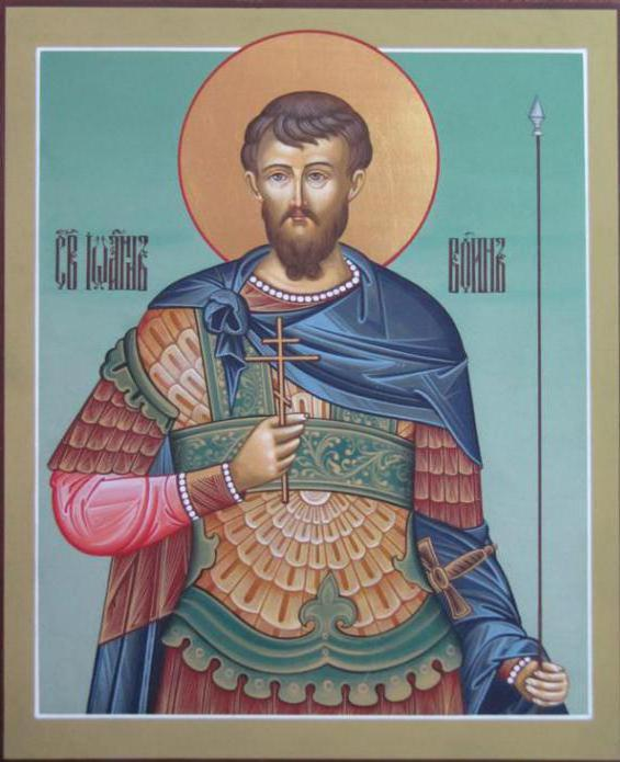 Св.иоанн воин молитва