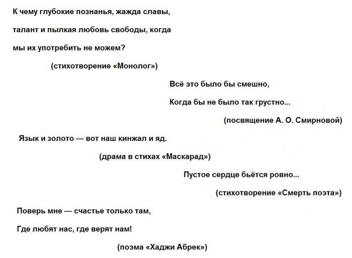 лермонтов михаил юрьевич поэт поколения