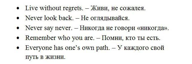 Картинки мотивирующие цитаты на английском с переводом