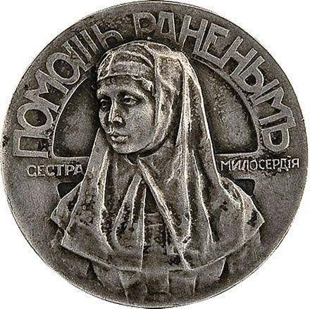 знаки царской России