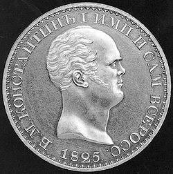 монеты царской России