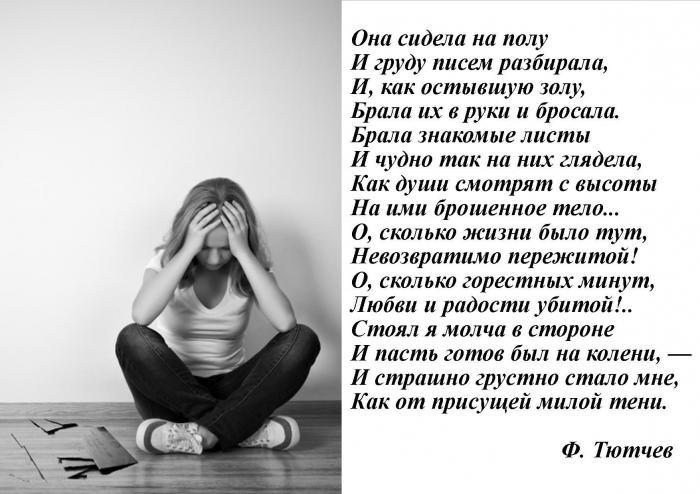 Стих сижу одна я у