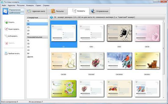 программа изготовление конвертов